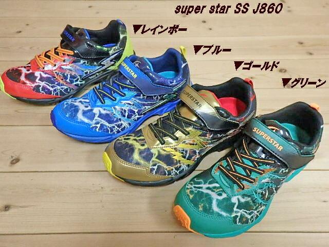 ♪moon star SUPER STAR SS J860 2E▼レインボー・ブルー・ゴールド・グリーン▼ムーンスター スーパースター 速く走れるバネのチカラ 軽量設計 運動靴 【イナズマスプリンター】(19cm-24.5cm)