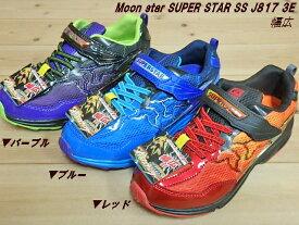 ♪moon star SUPER STAR SS J861 3E(幅広)▼パープル・ブルー・レッド▼ムーンスター スーパースター 速く走れるバネのチカラ 軽量設計 運動靴 【イナズマスプリンター】(19cm-24.5cm)貴重な幅広3Eのスーパースターです。