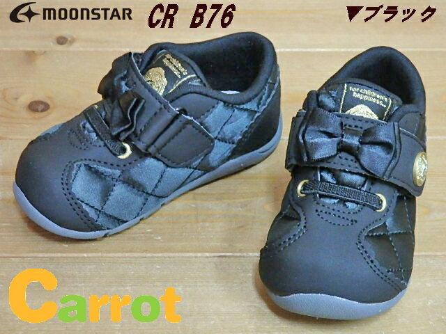 ♪MOON STAR carrot CR B76▼ムーンスター キャロット cr b76▼ブラック(BLACK)▼(12cm-13.5cm)キルティングデザインのベビーシューズ 4つの高機能付き