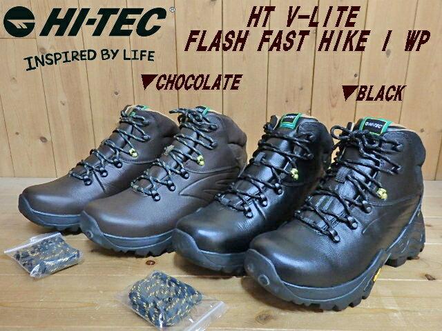 ♪HI-TEC HT V-LITE FLASH FAST HIKE I WP▼CHOCOLATE(005355-041)・BLACK(005355-021)▼ハイテック Vライト フラッシュ ファストハイク メンズアウトドアシューズ、 防水設計 ビブラムソール Pittards社レザー