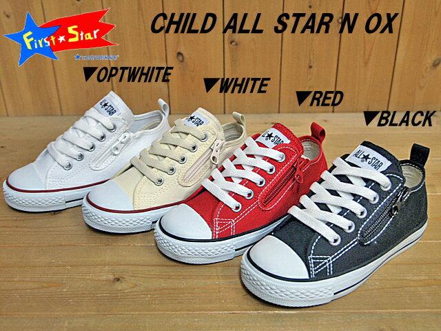 ♪CONVERSE CHILD ALL STAR N Z OX▼チャイルドオールスター N Z OX▼OPTWHITE(3CK550)・WHITE(3CK551)・RED(3CK552)・BLACK(3CK553)キッズローカットスニーカー子供靴(15cm〜22cm)(2016年12月発売)