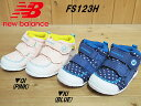 ♪NEW BALANCE FS123H▼QI(PINK)・KI(BLUE)▼ニューバランス インファント fs123h qi kiベビースニーカー 4LOVE機...