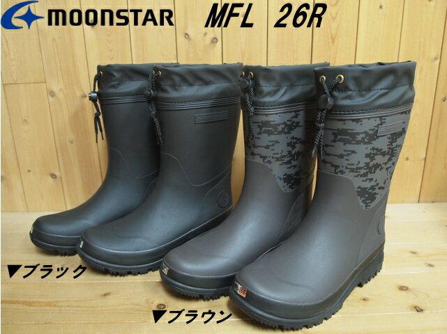 ♪MOONSTAR Mountain Field MFL 26R▼ムーンスターマウンテン フィールド▼ブラック・ブラウン▼防寒・防滑紳士用ウィンターブーツ メンズレインブーツ 男性長靴 アウトドア スノーブーツ