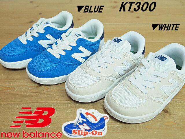 ♪NEW BALANCE KT300 BLP(BLUE)・WHP(WHITE)▼ニューバランス キッズ ジュニア スリップオンスニーカー 脱ぎ履き楽(17cm-21.5cm)【2018NEWモデル】