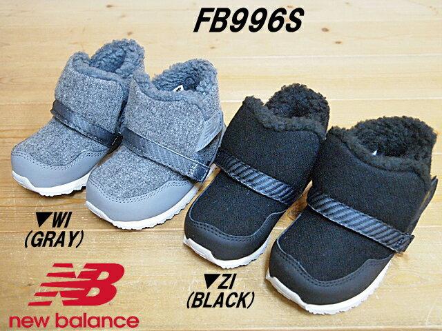♪NEW BALANCE FB996S WI(GRAY)・ZI(BLACK)▼ボアベビーブーツ▼撥水加工(12cm〜16.5cm)(JUNP/あんよ〜かけっこ)成長期のお子様用にニューバランス4LOVE機能搭載 INFANT用ブーツ 履き口が大きいので脱ぎ履き楽