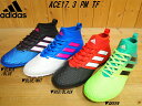 ♪adidas ACE17.3 PM TF▼BLACK/BLUE(BB0863)・BLUE/WHT(BB0862)・RED/BLACK(BB0861)・GREE...