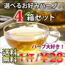 ★ 現在! 保加利亞生產有機茶已流行於歐洲的審價 ★ 可以選擇 4 個框設置 80 份!