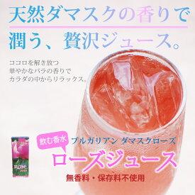 ローズ飲料(ジュース)250ml【10P01Oct16】【RCP】