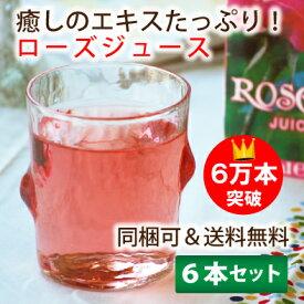 ローズ飲料250ml 6本【10P01Oct16】【RCP】