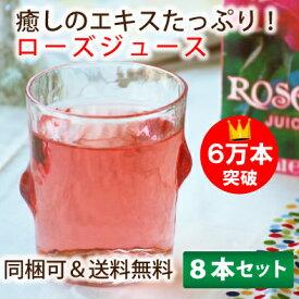 ローズ飲料250ml 8本セット【10P01Oct16】【RCP】