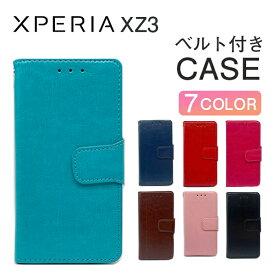 Xperia XZ3 ケース 手帳型 XperiaXZ3 ケース おしゃれ スマホケース 耐衝撃 ベルト付き スマホカバー カラフル エクスペリア