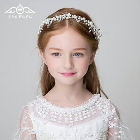 4884924fde724  在庫処分  送料無料  ヘッドドレス キッズ 髪飾り カチューシャ 子供 発表