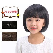 TPSどんどん子供用ウィッグぱっつキッズフルウィッグ姫髪かつらエクステショートボブKidwigbob可愛い自然ブランド日常ネット付き耐熱蒸れない