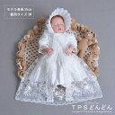 【当店人気】【ボレロ・帽子付き3点セット】ベビードレス ベビー服 女の子 新生児 退院 お宮参り 出産祝 結婚式 服 女…