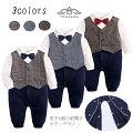 【0歳男の子】子供の保育園入園式で、赤ちゃんが着られるかっこいいスーツはどれ?【予算3千円】