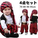 即納!海賊 衣装 子供 ハロウィン衣装 海賊 コスプレ ハロウィン 衣装 子供 海賊コスチューム 子供用 コスチュー…