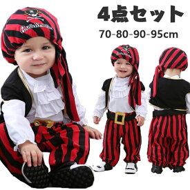 海賊 衣装 子供 ハロウィン衣装 海賊 コスプレ ハロウィン 衣装 子供 海賊コスチューム 子供用 コスチューム ベビー キッズ ハロウィン 仮装 コスプレ衣装 男の子 70cm 80cm 90cm