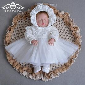 ベビードレス 新生児 退院 女の子 チュールワンピース 長袖 女の子ドレス ベビー ドレス 女の子 結婚式 女の子 フォーマル ワンピース ベビー服 赤ちゃん洋服 レース プレゼント 上品 撮影衣装 御出産祝いなどのギフトにもおすすめ