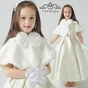 子供 キッズ フォーマルショール 秋冬 白 ドレスショール ボレロ ケープ 子どもショール フェイクファー 子供用 お呼…