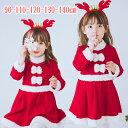サンタ服 女の子 キッズ サンタコスプレ サンタクロース クリスマス衣装 3点セット ワンピース フード付き プレゼント…
