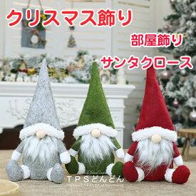 クリスマス飾り 装飾用 3枚入れ クリスマス 人形 窓飾り サンタクロース クリスマス雑貨 部屋飾り 顔のない人形 家庭装飾 インテリア 玄関 ドア アクセサリー プレゼント ギフト 贈り物