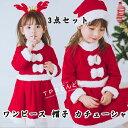 【送料無料!】サンタ服 女の子 キッズ サンタコスプレ サンタクロース クリスマス衣装 3点セット ワンピース 帽子 カ…