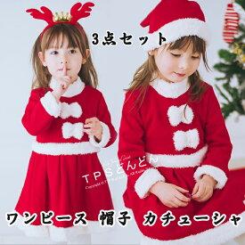 即納 サンタ服 女の子 キッズ サンタコスプレ サンタクロース クリスマス衣装 3点セット ワンピース 帽子 カチューシャ トナカイ ワンピース フード付き プレゼント コスチューム 仮装 演出服 パーティー クリスマスプレゼント