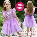 即納!在庫あり!プリンセス ドレス 子供 ハロウィン 仮装 子供 女の子 ワンピース ハロウィン衣装 コスチューム ワン…