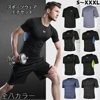 【送料無料】コンプレッション上下セット8カラーメンズ半袖2点セットスポーツウェアトレーニングランニング吸汗速乾激安