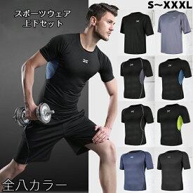 【送料無料】コンプレッション 上下セット 8カラー メンズ 半袖 2点セット スポーツウェア トレーニング ランニング 吸汗 速乾 激安