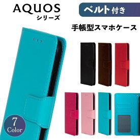AQUOS sense sense2 sense3 R R2 R3 R5G スマホケース 手帳型 ケース 携帯 カバー 耐衝撃 アクオス Y!mobile ワイモバイル スマホカバー シンプル ベルト レザー 革 スタンド 手帳 かっこいい おしゃれ