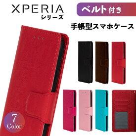 Xperia 10ii 8 5 XZ3 XZ2 XZ1 XZ XZs Aceii 1iii 10iii ケース スマホケース 手帳型 携帯 カバー 耐衝撃 スマホカバー シンプル ベルト レザー 革 スタンド 手帳 かっこいい おしゃれ SONY ソニー エクスペリア テン マークツー