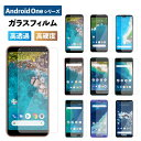 Android One 保護フィルム S7 S3 S4 S5 S6 S2 X3 X4 X5 DIGNO G DIGNO J ガラスフィルム 液晶保護 アンドロイドワン 光沢 フィルム 透明 ケース 硬度 9H 強化ガラス スマホ 保護シート 画面フィルム