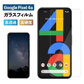 Pixel4a フィルム 強化ガラス 保護フィルム 液晶保護 強化ガラスフィルム グーグル 光沢 透明 ケース スマホ 保護シート 画面フィルム Google ピクセル4a ピクセル フォー エー 硬度 9H