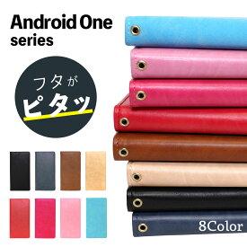 Android One S7 ケース S5 S3 X5 手帳型 カバー 耐衝撃 おしゃれ スマホカバー かわいい レザー 革 手帳 アンドロイドワン SHARP シャープ 京セラ Y!mobile ワイモバイル