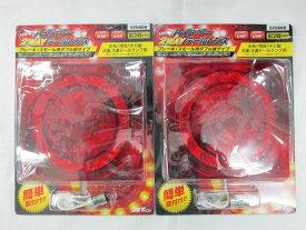 ハイパワー2WAYテールレンズ ブレーキ/スモール用ダブル球タイプ レッド 小糸/市光製 2連、3連テールランプ用
