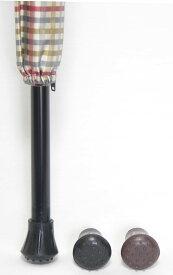 「ステッキとして使用できる『ステッキ傘(つえかさ)用先ゴム(1個、内径15mm)』」 【送料込み。郵便で送付。代金引換なら別途500円】