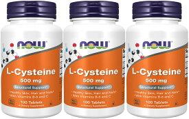 3個セット ナウフーズ Lシステイン 500mg 100タブレット - NOW Foods L-Cysteine 500mg 100 tabs