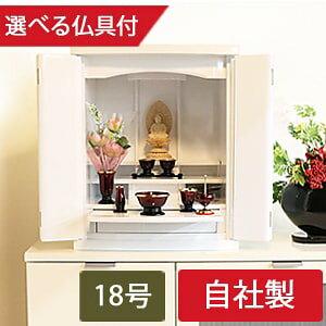 【モダンミニ仏壇】ミモザ ホワイト 18号 (仏具・本尊セット)『自社製造』家具調・上置き