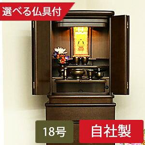 【モダンミニ仏壇】四恩 ウォールナット 18号 (仏具・本尊セット)『自社製造』インテリア・家具調・上置き