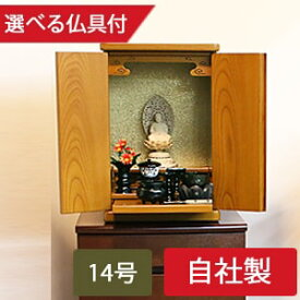 【モダンミニ仏壇】豆仏 欅調 14号 (仏具・本尊セット)『自社製造』コンパクト・家具調・上置き
