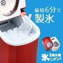 405 製氷機 製氷 氷ドンドン 家庭用 高速 こおり クラッシュアイス 小型 洗浄 自動製氷 アウトドア かき氷 バーベキュ…