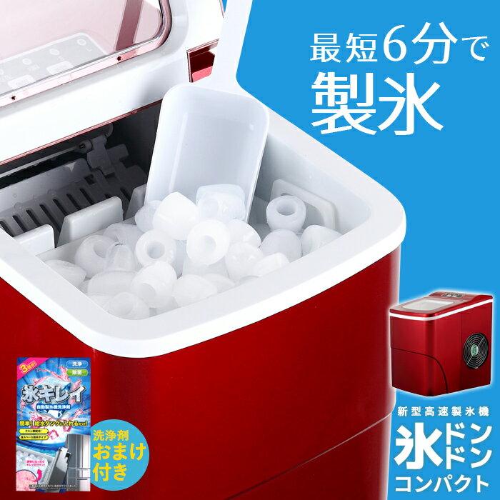 405 新型高速製氷機 氷ドンドン コンパクト レッド 405-imcn02 家庭用 小型 除菌 洗浄剤 氷キレイ おまけ付き