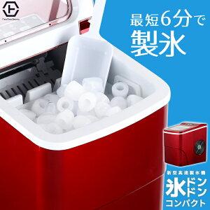 405新型高速自動製氷機氷ドンドンコンパクトレッド405-imcn02家庭用小型除菌洗浄剤氷キレイおまけ付き