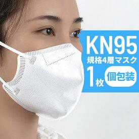 KN95マスク 4層フィルター ノーズクリップ 立体構造 使い捨て 防塵 不織布 米国 N95規格代替 ふつうサイズ 大人用 ホワイト 男性用 女性用 男女兼用 1枚売り バラ売り 個包装