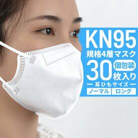 KN95マスク 4層フィルター ノーズクリップ 立体構造 使い捨て 防塵 不織布 米国 N95規格代替 ふつうサイズ 大人用 ホワイト 男性用 女性用 男女兼用 30枚入り 1箱 個包装
