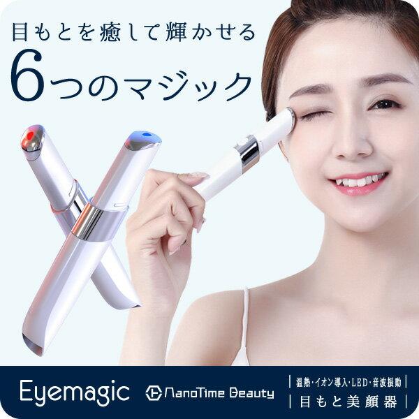 目もと美顔器 Eyemagic アイマジック 温熱 イオン導入 LEDライト 赤色 青色 音波振動 エステ マッサージ機 マッサージャー 温める 解消 グッズ たるみ 化粧水 美容液 リフトアップ nanoTimeBeauty ナノタイムビューティー