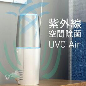 紫外線 除菌 消臭 空気清浄機 UV-C UVC Air ランプ 細菌 ウィルス 殺菌 不活化 空間 ライト C波
