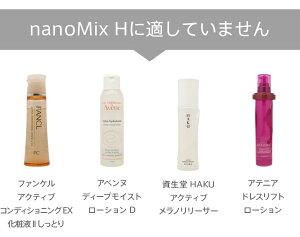 化粧水や美容液の油分や粘度によりミストにならないものもあります