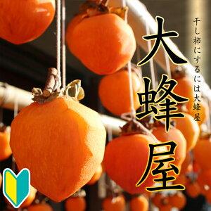 【産地直送】干し柿にするとおいしい渋柿!「大蜂屋(おおはちや)」高さ0.7〜1.0m2年生